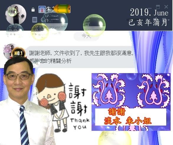 201906淡水朱姐.jpg