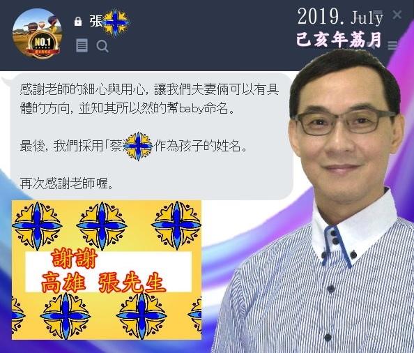 李孟達2019072高雄張先.jpg