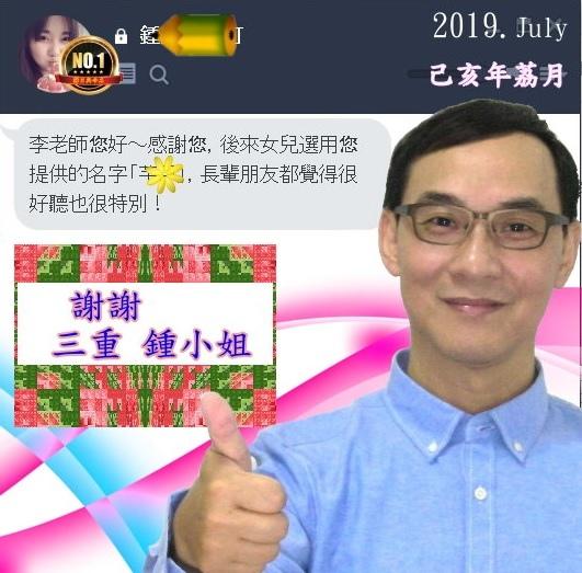 李孟達2019073三重鍾姐.jpg