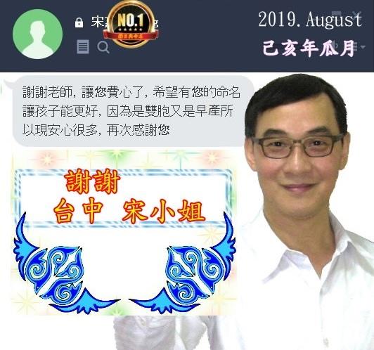 李孟達2019082台中宋姐.jpg
