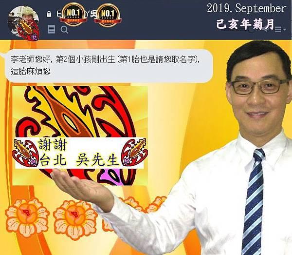 李孟達2019093台北吳先.jpg