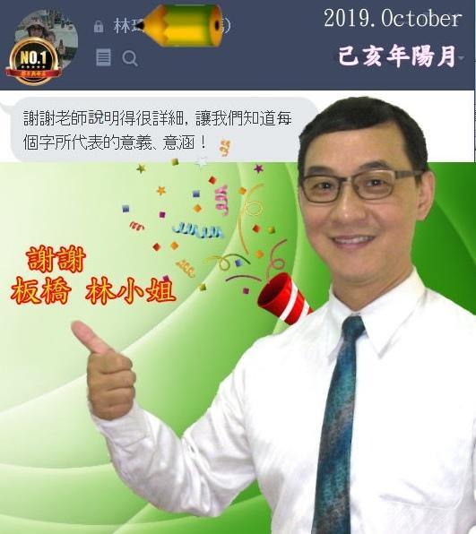 李孟達2019102板橋林姐.jpg