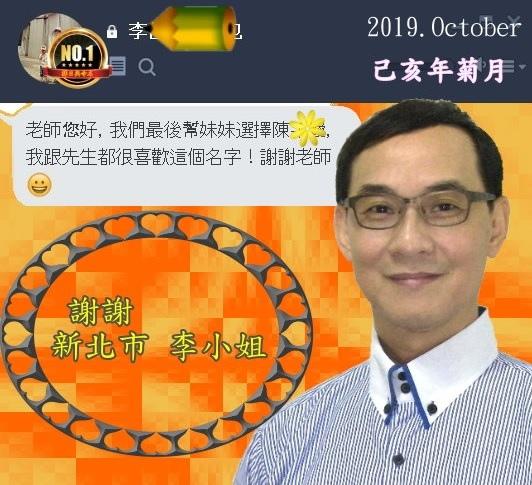 李孟達19新北李姐.jpg