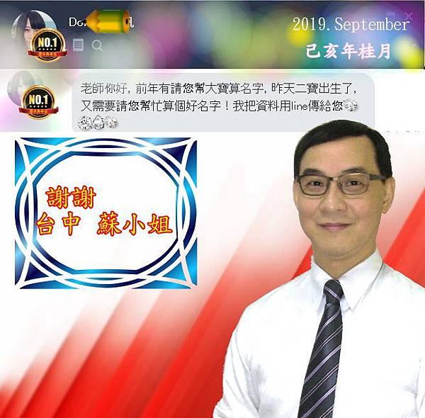 李孟達2019 蘇姐.jpg