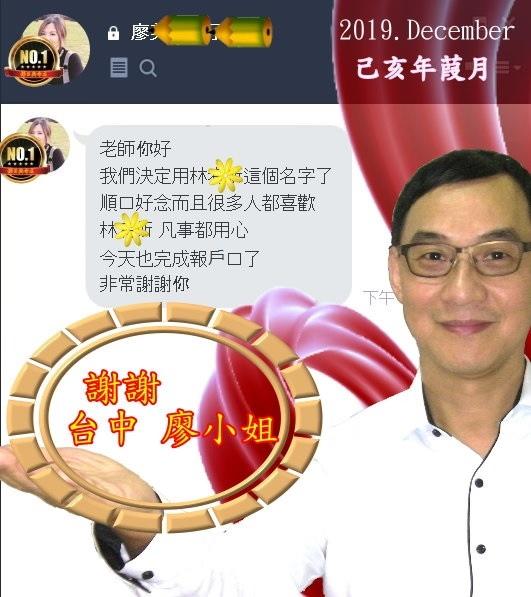 2019 12月李孟達.jpg