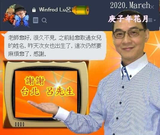 2020台北呂仙.jpg