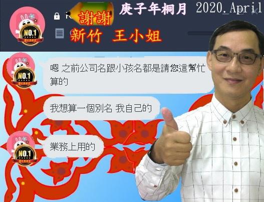 李孟達 2020新竹 王姐.jpg