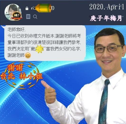 李孟達 林20琪.jpg