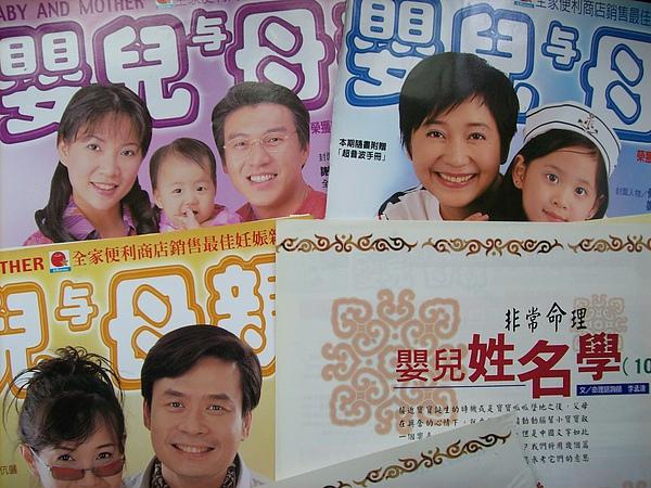 李孟達 寫過「嬰兒與母親」的專欄期刊