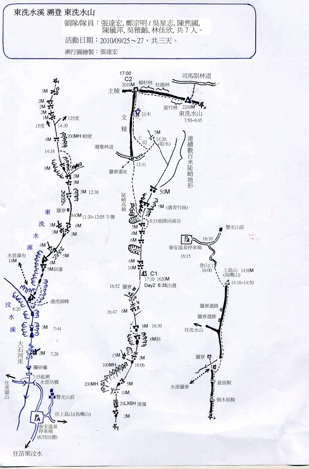 東洗水溪溯行圖_20101221_new.jpg