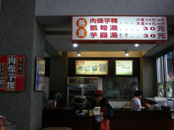 寶來溪溯登小關山2009-03-14 09-03-50_0004.JPG