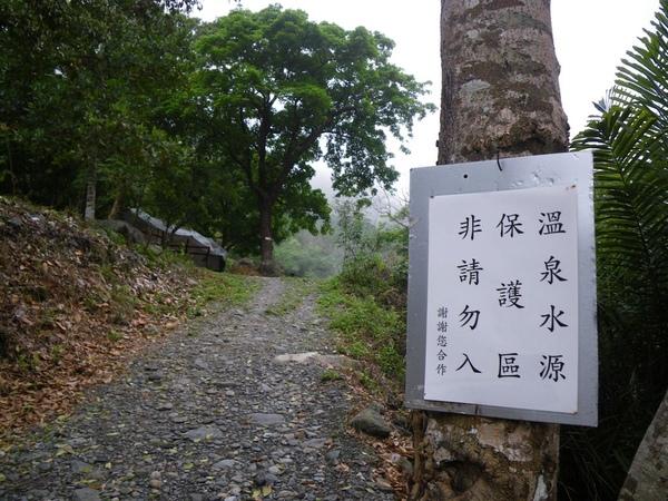 寶來溪溯登小關山2009-03-14 12-44-27_0025.JPG