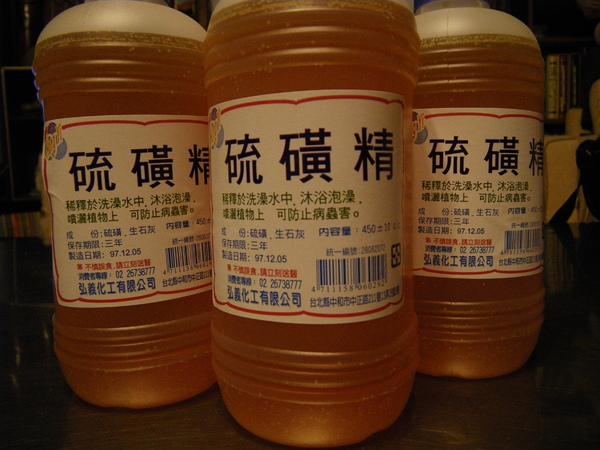硫磺精3.JPG