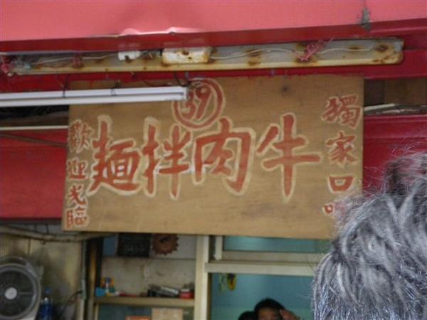 2009-07-25 13-11-29_上磺溪淨溪(4)_0086.JPG