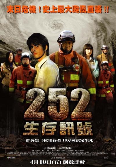 Movie - 252