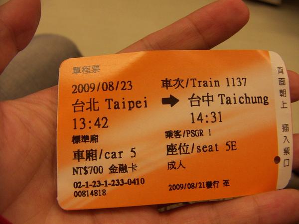 第一張高鐵票