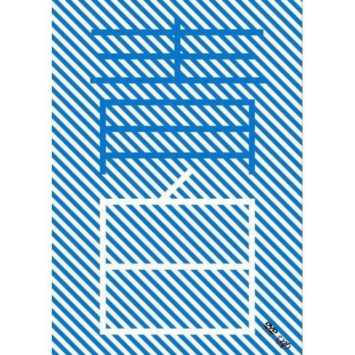青と白で水色