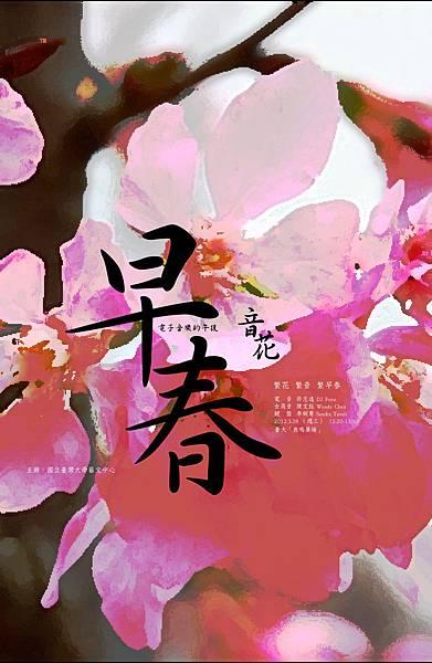 poster20120328-2.jpg