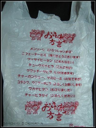沖繩方言的塑膠袋