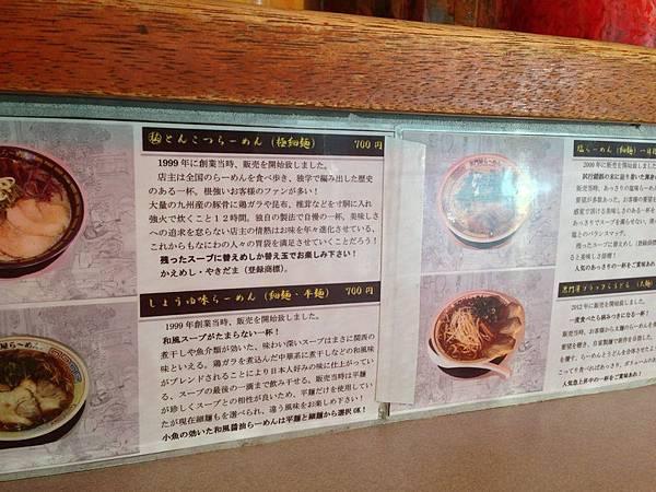 黑門拉麵菜單