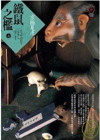 鐵鼠之檻上.jpg