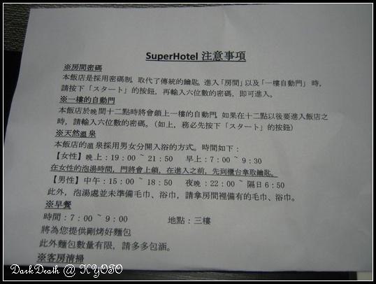 Super Hotel-注意事項