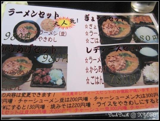 いつわ拉麵-menu