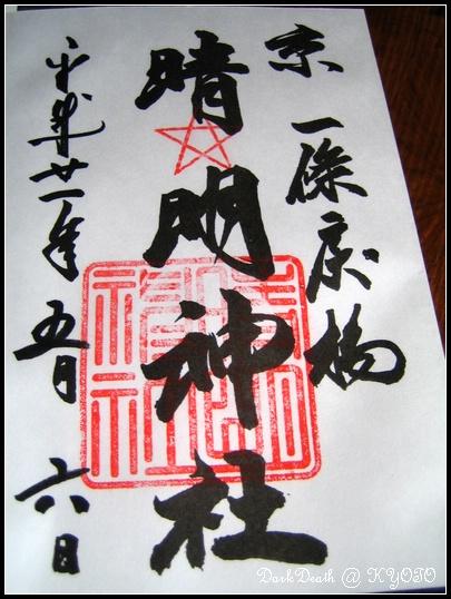 朱印-晴明神社