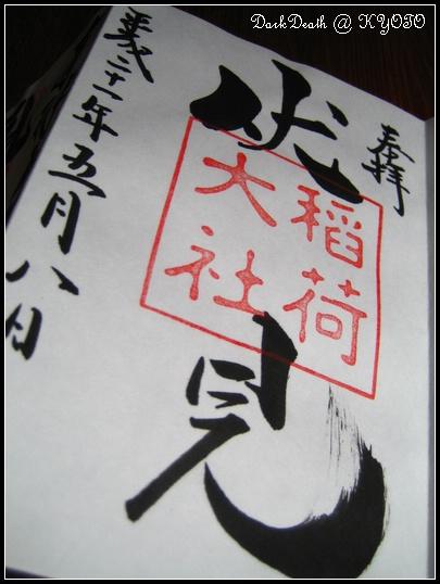 朱印-伏見稻荷大社