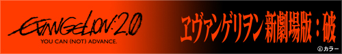 EVA破_banner.jpg