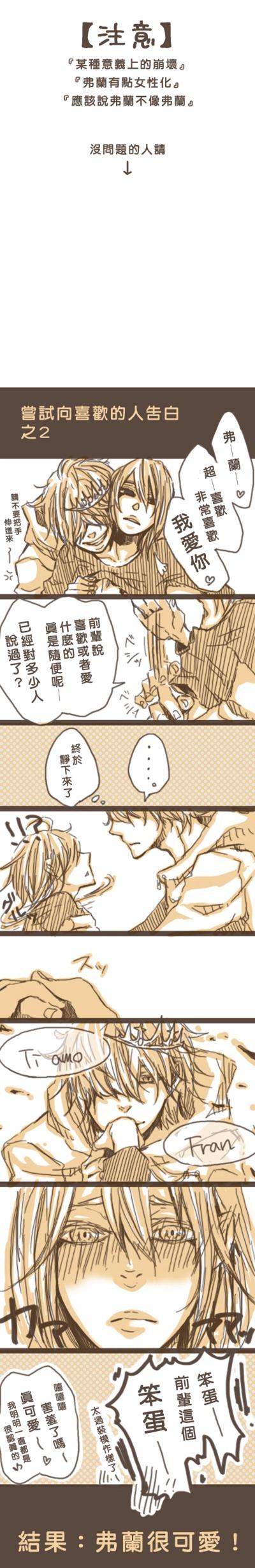 【腐注意】ベルフラで漫画もどき2(CN)