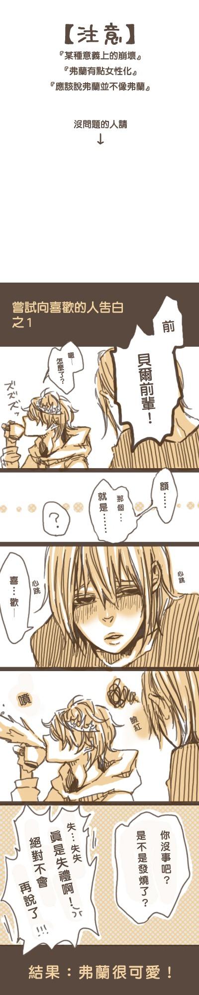 【腐注意】ベルフラで漫画もどき(CN)