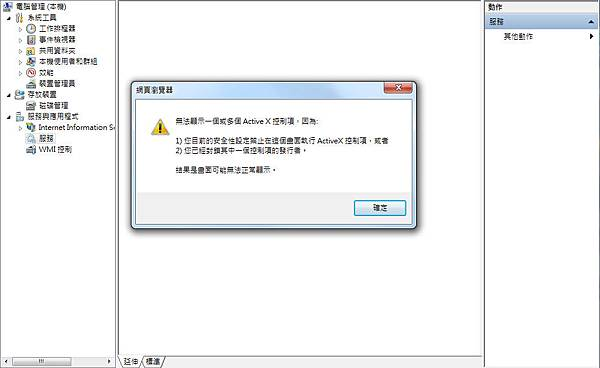 Win7-ActiveXError