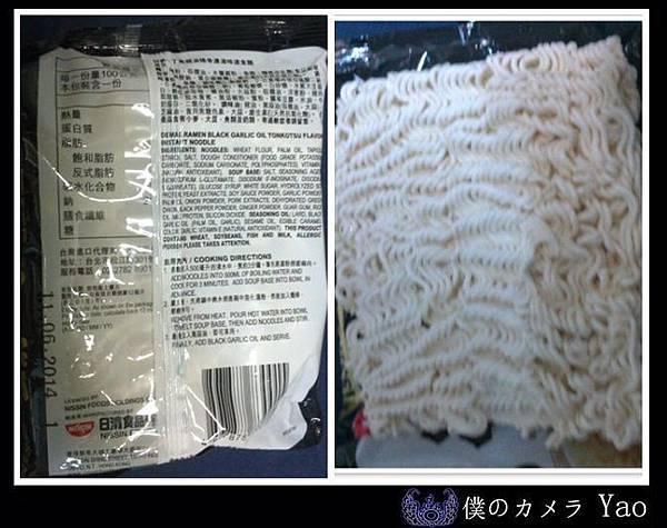 黑蒜油豬骨濃湯味  (2).jpg