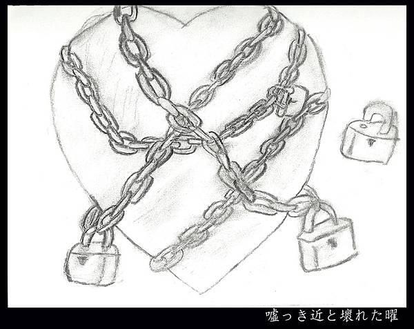 鎖.jpg