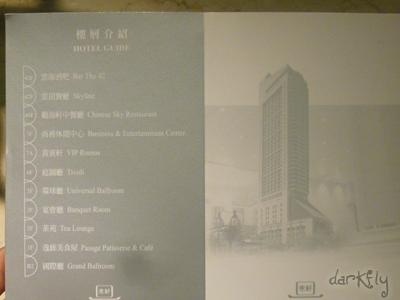 高雄寒軒飯店