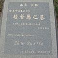 爸爸的墳墓