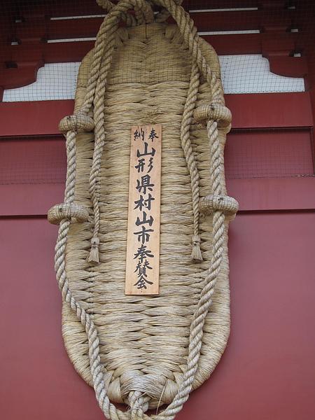 淺草寺草鞋