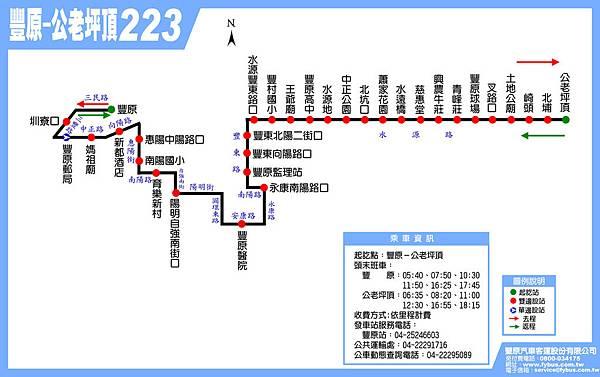 豐原客運223公車路線