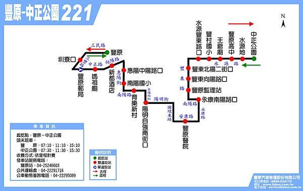 豐原客運221公車路線