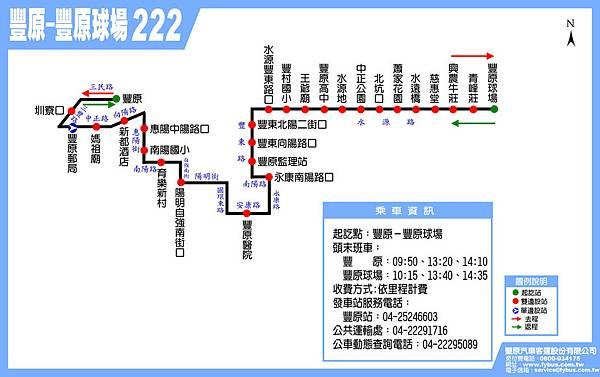豐原客運222公車路線