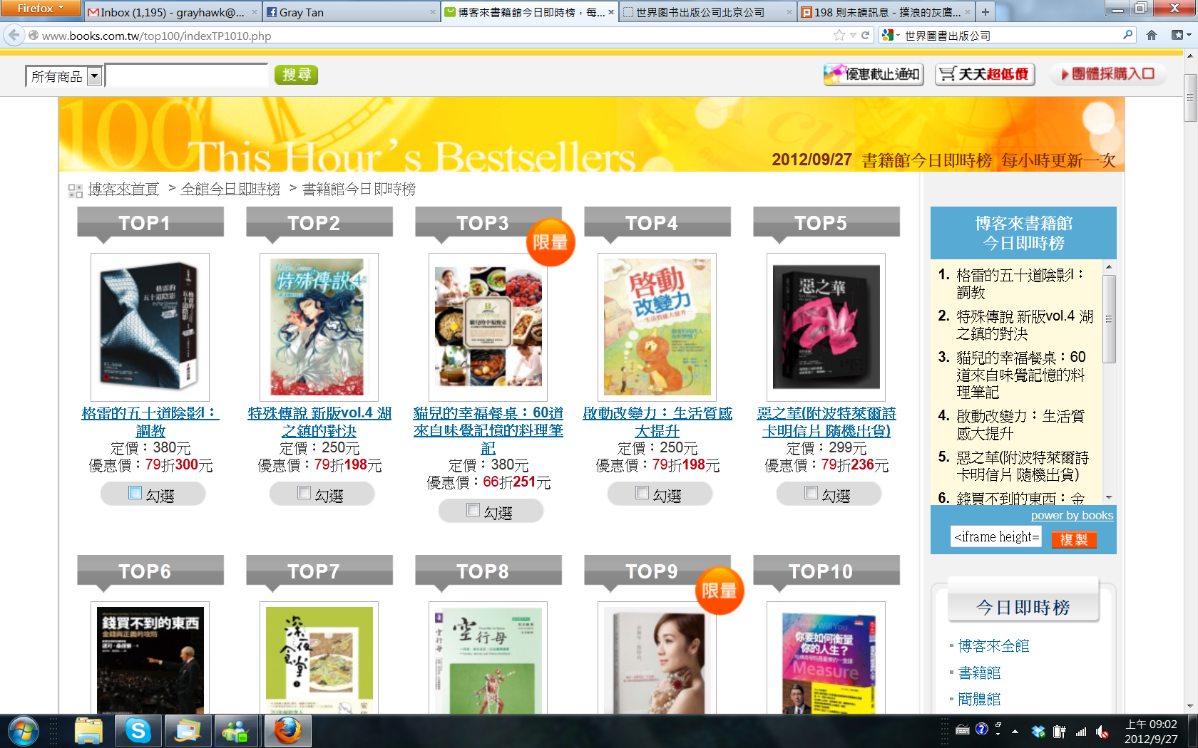 fifty shades of grey #1 in Taiwan