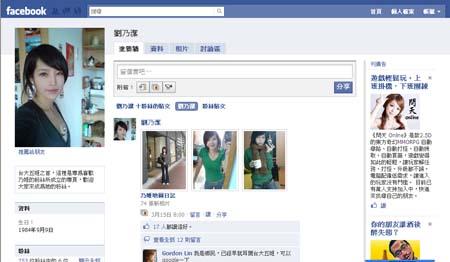 劉乃姬臉書.jpg