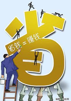2010年十大省錢新族群 NO.3團購族 (又稱團團族).jpg