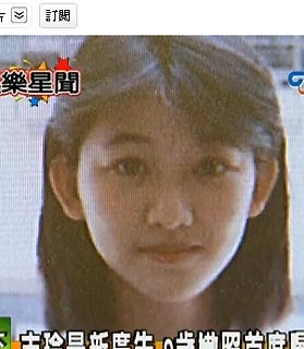 林志玲15歲