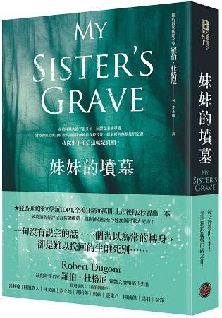 妹妹的墳墓.jpg