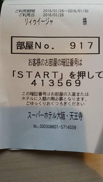 P_20160126_150920.jpg