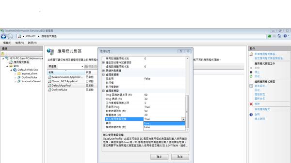IIS DefaultAppPool.png