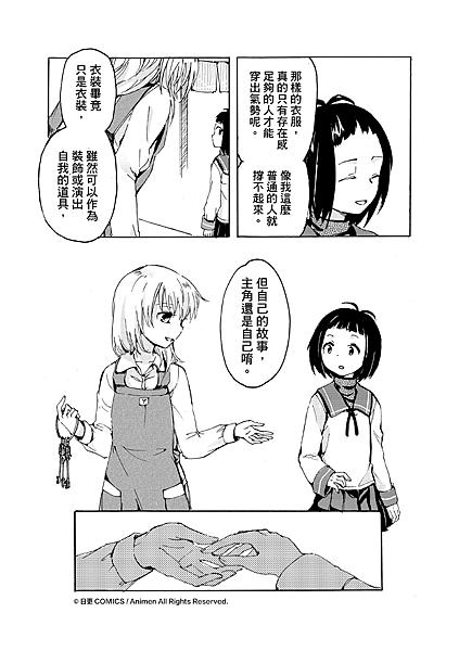 [繁]百合格子_Ch07_03.png
