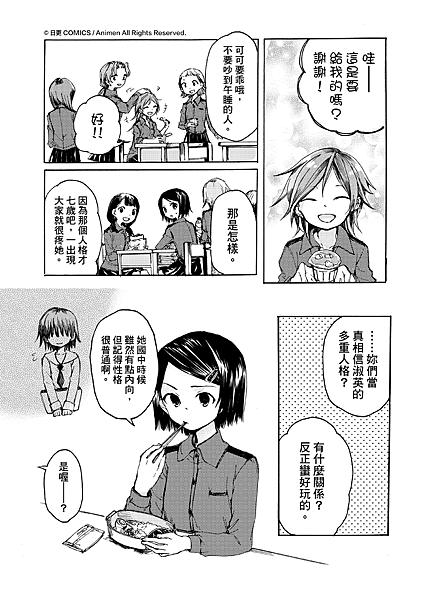 [繁]百合格子_Ch07_09.png